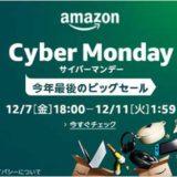 Amazonサイバーマンデー開始。「サイバーマンデー」とは何か?