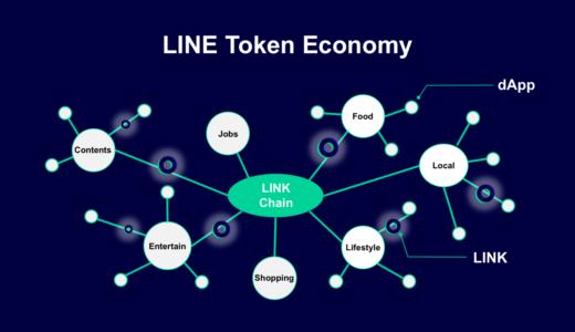 LINEのブロックチェーンに対する取り組みーLINK Chainについて