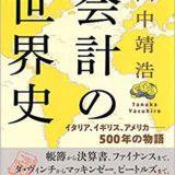 【書評】『会計の世界史 イタリア、イギリス、アメリカ――500年の物語』は一冊で会計と簿記が身につく簿記初心者の味方。