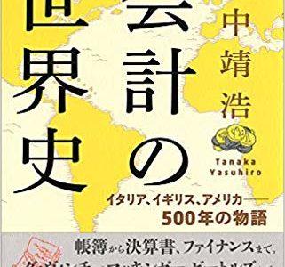 【書評】『会計の世界史 イタリア、イギリス、アメリカ――500年の物語』は一冊で会計と簿記が身につく良書。簿記初心者でも読めてオススメ。