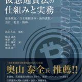 【書評】『仮想通貨法の仕組みと実務 ―逐条解説/自主規制団体・海外法制/会計・監査・税務―』は仮想通貨法が簡潔にまとまっていて良い本だった