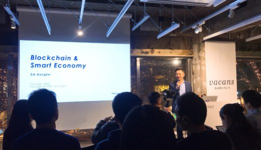 次世代仮想通貨NEOのFounder、达鸿飞(Da hongfei)氏が語るNEOの概要と将来像。目指す経済圏「smart economy」とは?