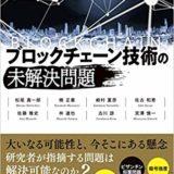 【書評】ブロックチェーンを巡る課題について、『ブロックチェーン技術の未解決問題』を読んでまとめた。鍵管理から暗号技術、分散システムまで。