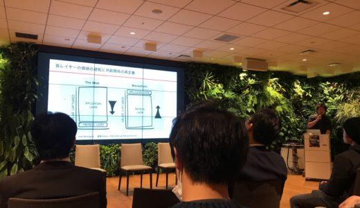 DMMブロックチェーン研究室が開発するDappsとUIUXについて。「Quest」は何を実現しようとしているのか?
