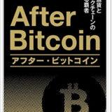 【書評】『アフター・ビットコイン』は金融領域でのブロックチェーンを考えるための基本書。ビットコインの課題を金融政策の観点から考える