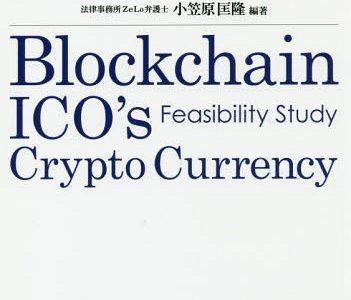 【書評】『ブロックチェーンビジネスとicoのフィジビリティスタディ』は最新の仮想通貨規制とビジネスの把握に最適