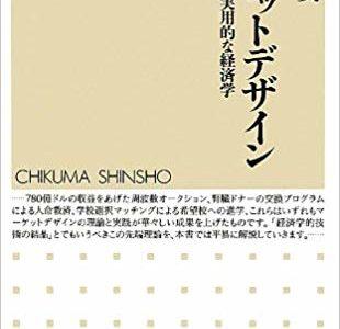 【書評】『マーケットデザインー最先端の実用的な経済学』は最先端の経済学の面白さを実感できる本