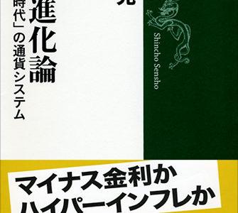 【書評】『貨幣進化論-「成長なき時代」の通貨システム』は経済史と金融政策をまとめた名著。